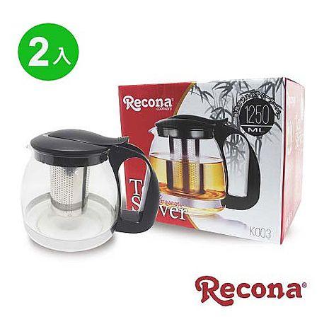 Recona 日式玻璃花茶壺/泡茶壺 1250ml 2入組