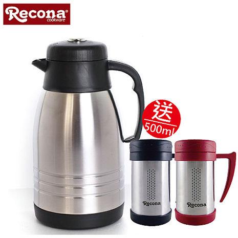 日本RECONA 真空保溫咖啡壺2.0L+保溫辦公杯500ml