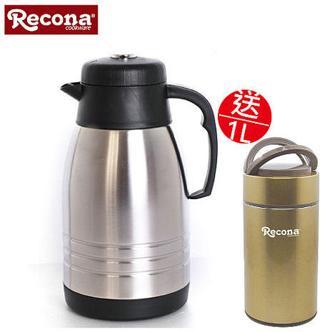 日本RECONA 真空保溫咖啡壺2.0L+燜燒提鍋1L