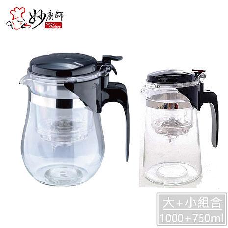[大+小超值2入]妙廚師沖茶壺/泡茶杯1000ml+750ml