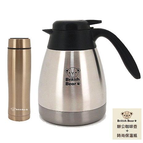 British Bear英國熊 辦公咖啡壺(銀)700ml+輕巧保溫杯(時尚金)300ml-APP