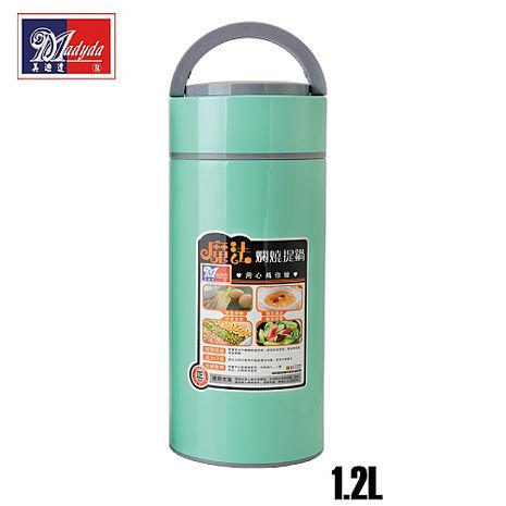 【APP-大容量燜燒罐下殺】美迪達真空燜燒提鍋1.2L(馬卡龍綠)+送提袋