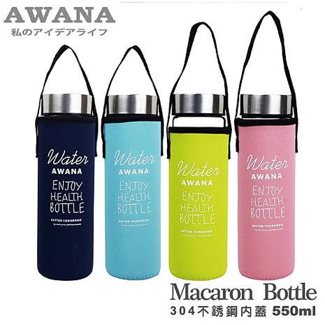 AWANA 馬卡龍寬口玻璃水瓶550ml附提袋(4色)布套(綠)