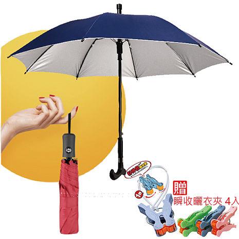超值買1送1 登山拐杖傘+三折自動傘(隨機)加碼贈一秒瞬收曬衣夾 4入組