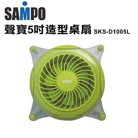 【聲寶】迷你桌扇SKS-D1005L (綠)