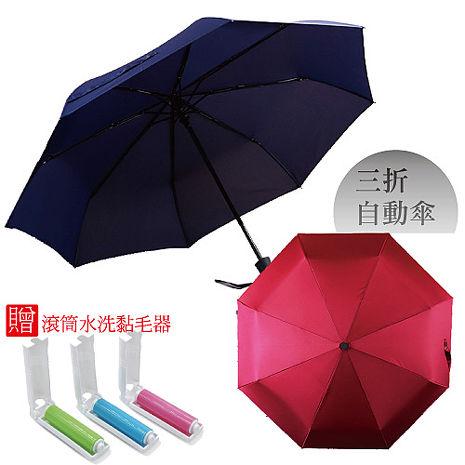 自動三折傘/晴雨傘 二色任選+贈滾筒水洗黏毛器-特賣