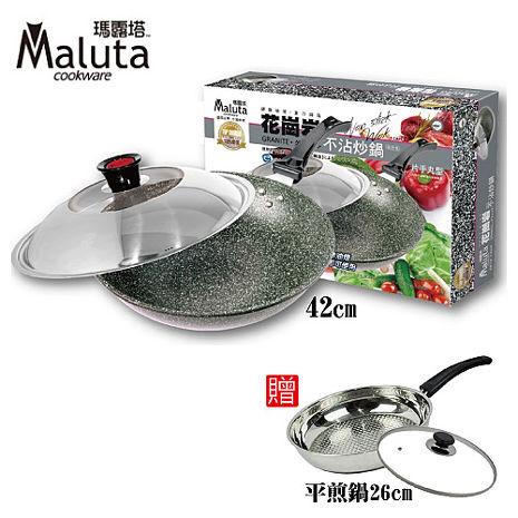 【Maluta瑪露塔】花岡岩不沾單柄炒鍋41CM+贈平煎鍋26cm