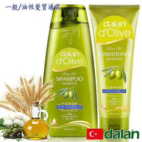 【土耳其dalan】橄欖油蠶絲控油去屑魔髮組(一般/油性髮質) 沙龍級