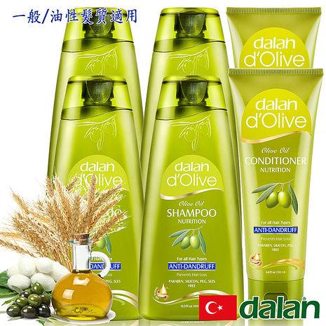 【土耳其dalan】貴婦寵愛極緻控油魔髮6件組(一般/油性髮質)