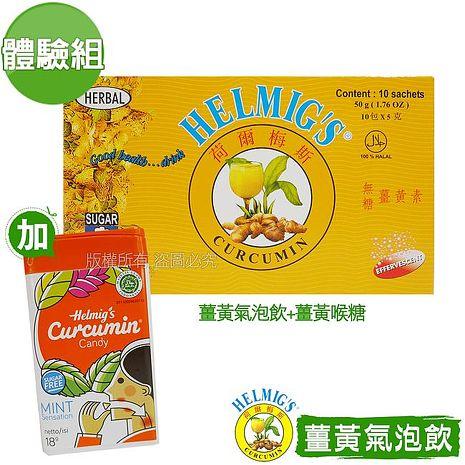 【HELMIG'S荷爾梅斯】薑黃精即溶氣泡飲體驗組加贈薑黃喉糖1盒