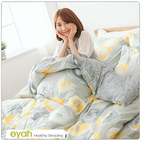 【eyah】100%純棉雙人床包枕套三件組-炫光-黃