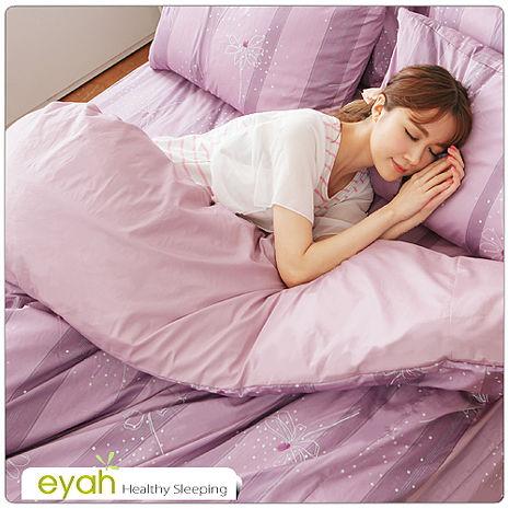 【eyah】100%精梳純棉雙人床包枕套三件組-典雅之紫