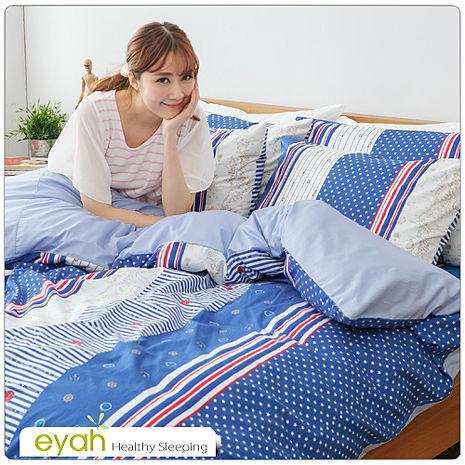 【eyah】100%精梳純棉雙人床包枕套三件組-英倫學院-藍