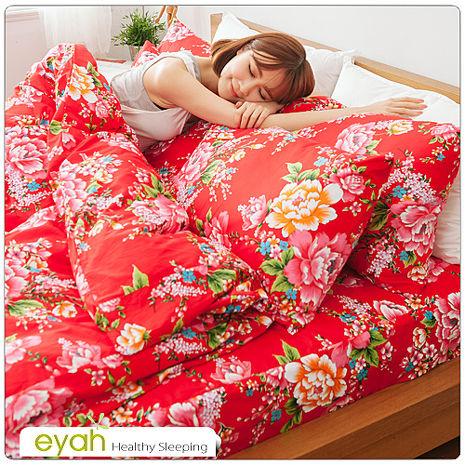 【eyah】100%精梳純棉雙人床包枕套三件組-客家本色