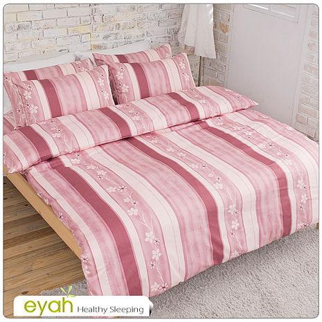 【eyah】100%精梳純棉雙人被套床包四件組-粉紅物語
