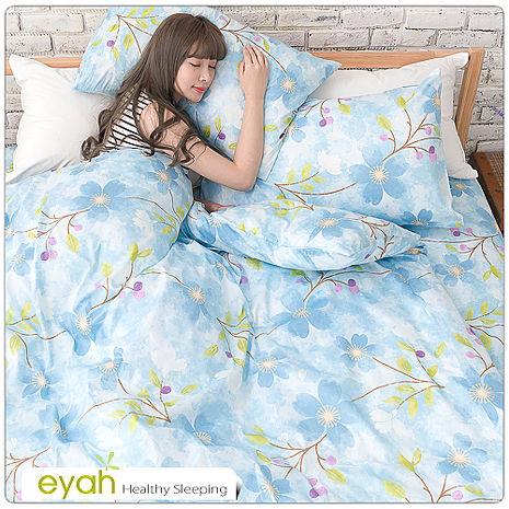 【eyah】單人三件式精梳純棉被套床包組-LV水映櫻花-藍
