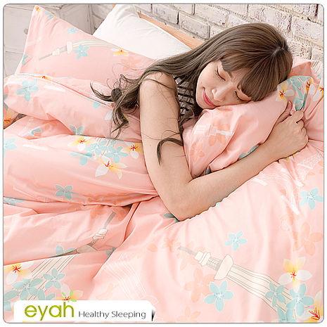 【eyah】單人三件式精梳純棉兩用被床包組-LV巴黎香氛