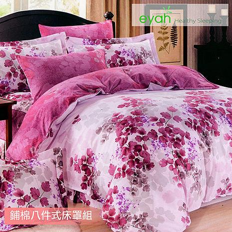 【eyah宜雅】凡妮莎花夢柔絲棉-雙人加大八件式床罩組-粉紫花海
