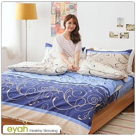【eyah】精梳純棉雙人床包枕套三件組-DL-藍調