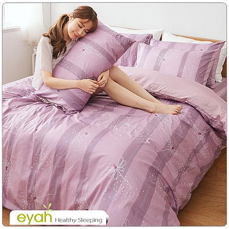 【eyah宜雅】100%精梳純單人床包二件組-典雅之紫