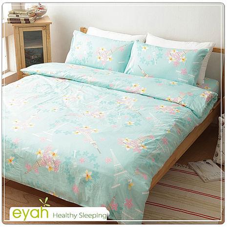 【eyah】單人三件式精梳純棉兩用被床包組-LV-巴黎香氛-薄荷