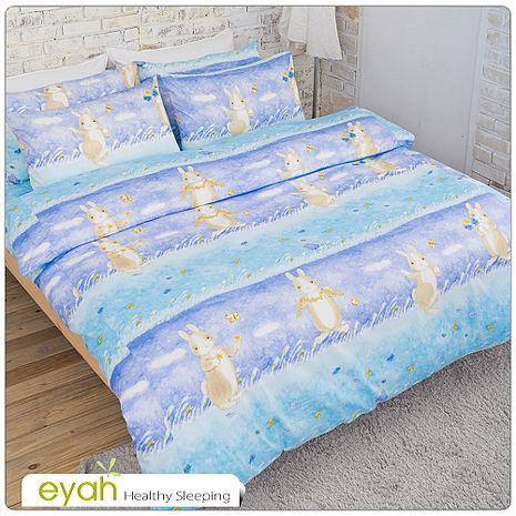 【eyah】100%精梳純棉雙人床包枕套三件組-夢幻藍兔