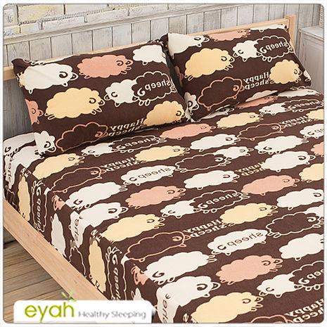【eyah】珍珠搖粒絨單人床包枕套二件組-雲朵羊-咖