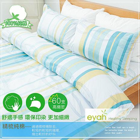 【eyah宜雅】精緻細密60支純棉雙人四件式被套床包組-LV悠遊午休