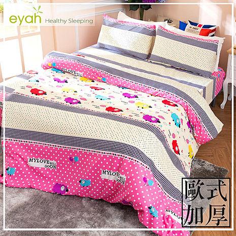【eyah】台灣製歐風加厚款頂級柔絲絨-雙人被套-綿羊樂園