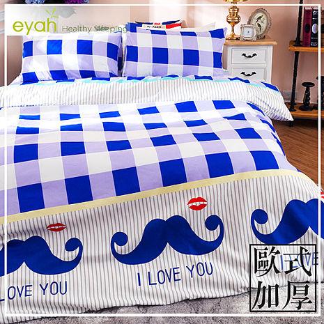 【eyah】台灣製歐風加厚款頂級柔絲絨-單人床包被套三件組-翹鬍子