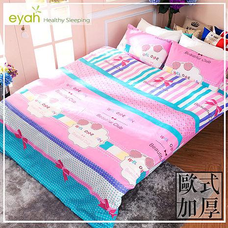 【eyah】台灣製歐風加厚款頂級柔絲絨-雙人被套-閨蜜