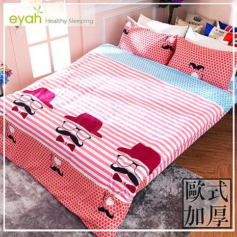【eyah】台灣製歐風加厚款頂級柔絲絨-雙人被套-紳士愛戀