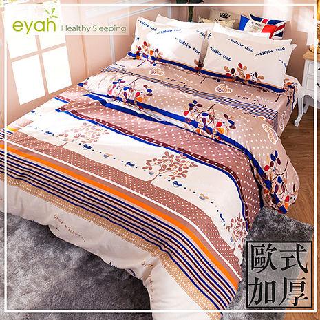 【eyah】台灣製歐風加厚款頂級柔絲絨-雙人被套-歐風鄉村
