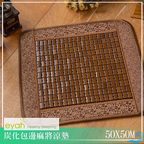 【eyah宜雅】LV系列炭化包邊麻將涼墊-50X50CM