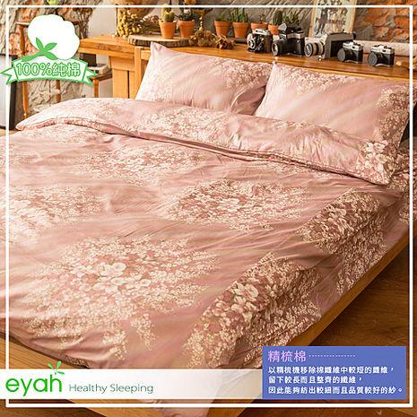 【eyah】單人二件式精梳純棉床包枕套組-LV-繁花再現