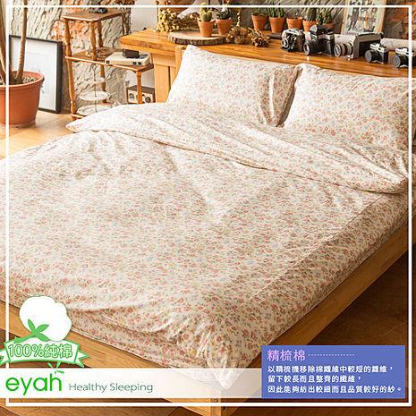 【eyah】單人三件式精梳純棉兩用被床包組-LV-田園繽紛