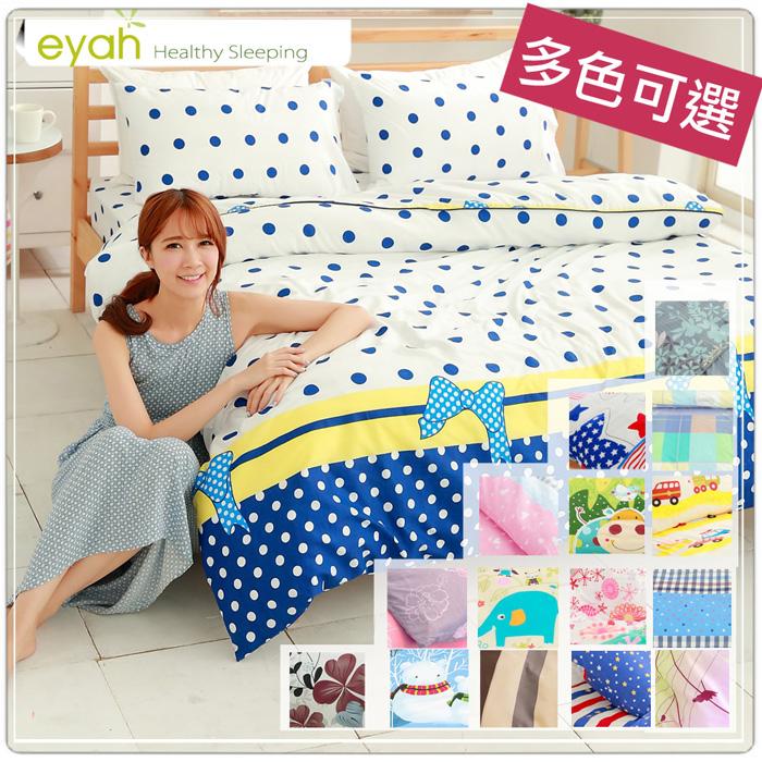 100%超細纖蜜磨綿雙人加大床包被套四件組-多色可挑選