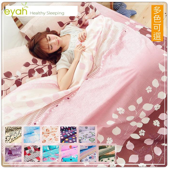 【eyah】台灣製活性印染蜜絲絨枕套床包雙人加大3件組-多色可挑選