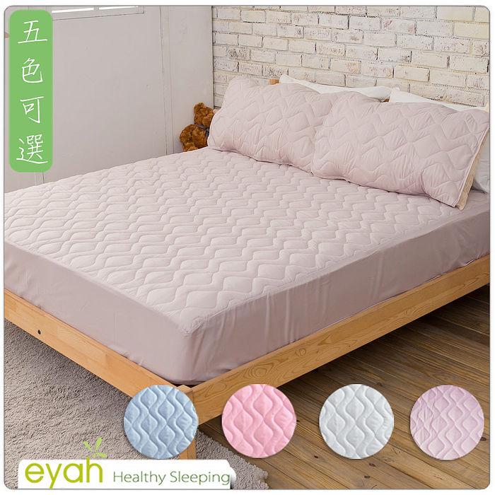 【eyah宜雅】純色保潔墊床包式雙人特大-(多色可選)雙人特大-純潔白