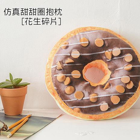 【幸福好物】仿真甜甜圈抱枕-花生碎片
