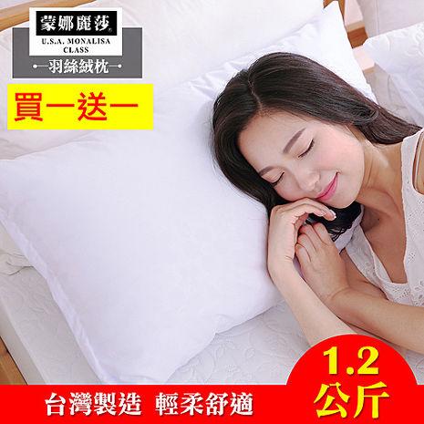 【蒙娜麗莎】台灣製飯店六星級極細羽絲絨枕1.2公斤(買一送一超值組)