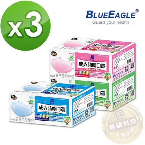 【藍鷹牌】台灣製 成人平面防塵口罩 50入*3盒 (藍色.綠色.粉色)