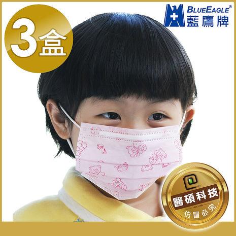 【藍鷹牌】台灣製 6-10歲兒童專用平面三層式不織布口罩 3盒/共150入(藍熊/粉熊/綠熊)