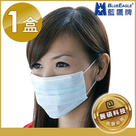 【藍鷹牌】2014馬卡龍新色 成人平面三層式不織布口罩 1盒/50入白色