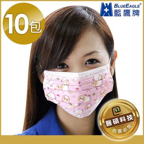 【藍鷹牌】台灣製 超可愛彩色QQ羊 成人三層式無毒油墨水針布防塵口罩隨身包 10包(5片/包)