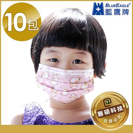 【藍鷹牌】台灣製 超可愛彩色QQ羊 兒童三層式無毒油墨水針布防塵口罩 隨身包 10包(5片/包)