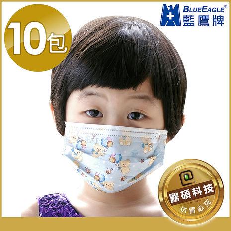 【藍鷹牌】台灣製 兒童彩色寶貝熊 三層式無毒油墨水針布防塵口罩 隨身包 10包(5片/包)