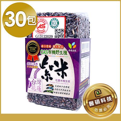【米棧】有機紫米300g*30包 CAS認證 花蓮米棧有機野生種紫米