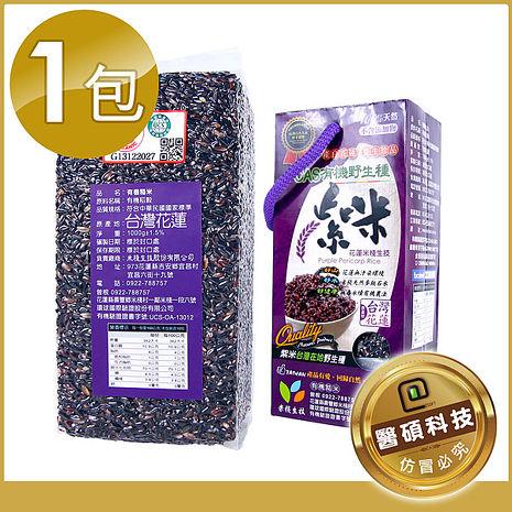 【米棧】有機紫米1kg*1包 CAS認證 花蓮米棧有機野生種紫米