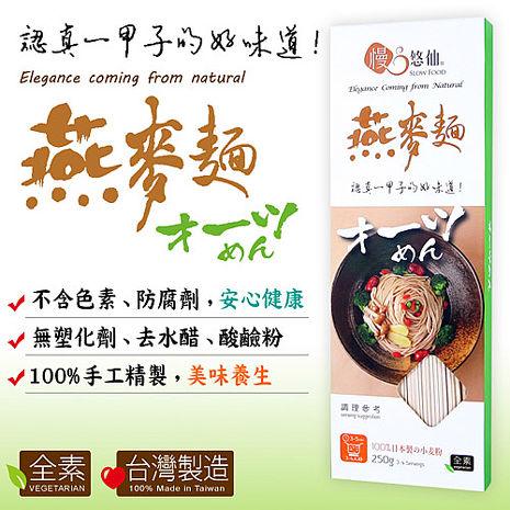 【慢悠仙】台灣製造 燕麥麵*3包 美味健康養生無基改 健康美味 SGS檢驗通過 (250g/包)